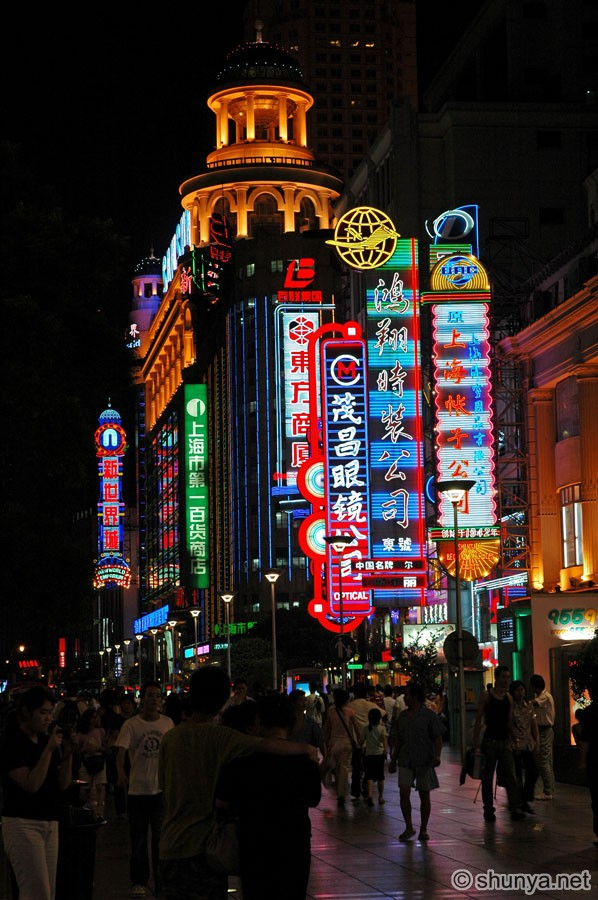 Shanghai Downtown China Shunya